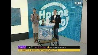 Первый победитель в розыгрыше от телекомпании ТВК