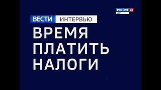 «Вести. Интервью —Время платить налоги » эфир от 23.10.18