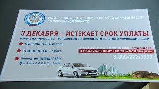 Пензенцы получат налоговые уведомления в печатном и электронном видах