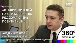 Глава Раменского района отчитался о работе за 2017 год