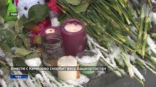 По всей Башкирии проходят траурные акции в память о погибших в Кемерове