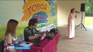 В Уфимском Саду Аксакова выступили солисты Детской филармонии