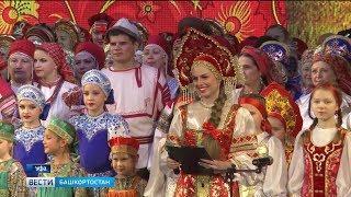 Участники фестиваля «Русская песня»  в Уфу приехали целыми семьями