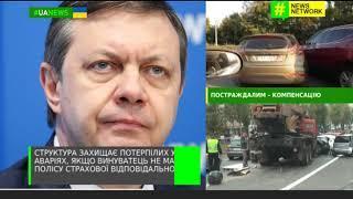 Пострадавшим в ДТП украинцам компенсируют 150 млн гривен [12.11.2018]