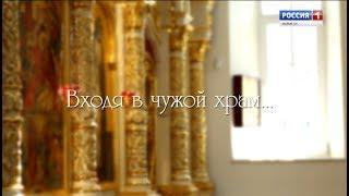 Фильм «Входя в чужой храм...»