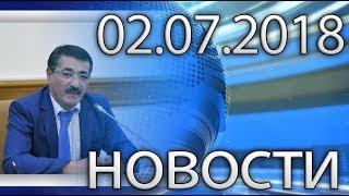 Новости Дагестан за 02.07.2018 год