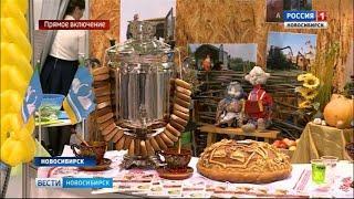 Агропродовольственный форум открыли в Новосибирской области
