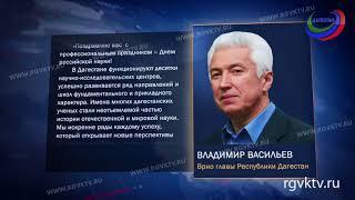 Врио главы Дагестана Владимир Васильев поздравил ученых с их профессиональным праздником