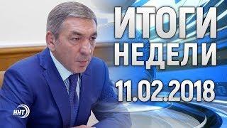 Итоги недели на ННТ  11.02.2018 год.