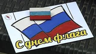 В Ярославле прошли мероприятия, посвященные Дню Государственного флага РФ