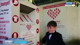Ящики добра появились в дагестанском Хасавюрте