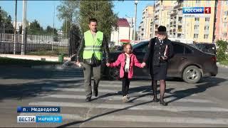В Марий Эл за безопасностью детей следит родительский патруль - Вести Марий Эл