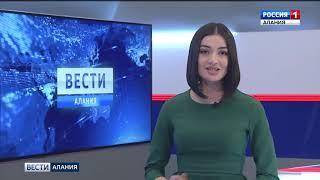 ВЕСТИ-АЛАНИЯ // 4.10.2018