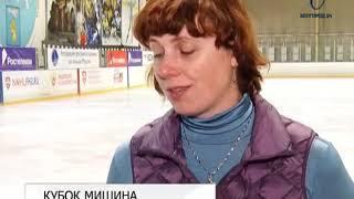 В Белгороде стартовали Всероссийские соревнования по фигурному катанию на «Кубок Алексея Мишина»