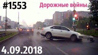 Новая подборка ДТП и аварий от «Дорожные войны!» за 4.09.2018. Видео № 1553.