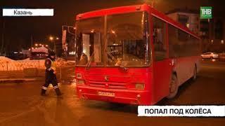 17-летний подросток попал под колёса автобуса 46 маршрута - ТНВ