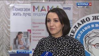 В Волгограде определили победительницу образовательного проекта «Мама-предприниматель»