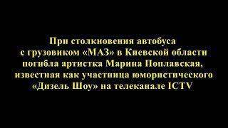 Погибла в дтп Марина Поплавська 20.10.18