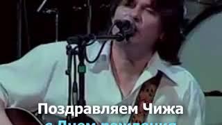 День рождения Сергея Чигракова!