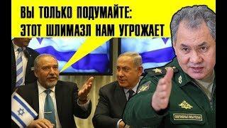 KTO KOГO ПOБEДИT : OбнaглeBший Израиль выxодит на новый уровень в yгpo3ax России
