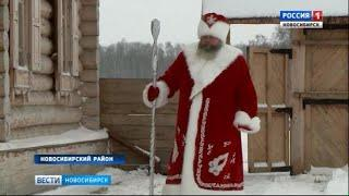 В Новосибирском районе отрыли резиденцию Деда Мороза