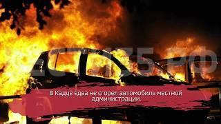 У Администрации Кадуя едва не сгорел служебный автомобиль
