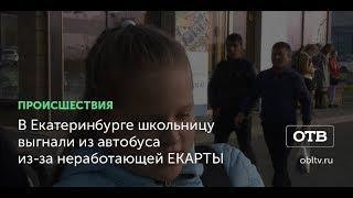 В Екатеринбурге школьницу выгнали из автобуса из-за неработающей ЕКАРТЫ