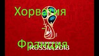 Новости Футбола. Финал. ЧМ 2018 футбол сегодня