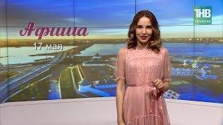 17 мая - афиша событий в Казани. Здравствуйте - ТНВ