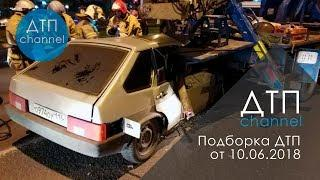 Подборка ДТП за 10.06.2018 год