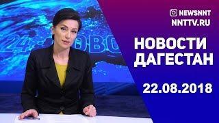 Новости Дагестан за 22.08.2018 год