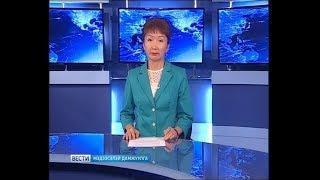 Вести Бурятия. (на бурятском языке). Эфир от 30.08.2018