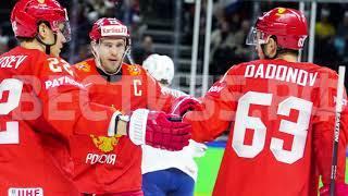 Сборная России по хоккею разгромила Францию со счетом 7:0