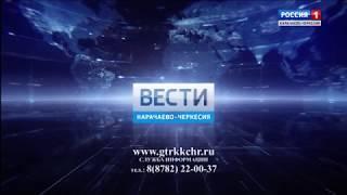 Вести Карачаево-Черкесия 08.08.2018