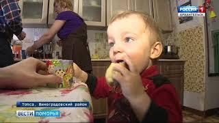В регионе больше 9,5 тысяч многодетных семей