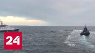 Украинские корабли-нарушители задержаны - Россия 24