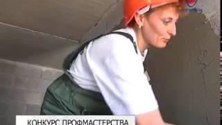 Наталья Куркина признана лучшим штукатуром в Белгородской области