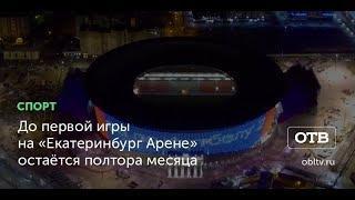 До первой игры на «Екатеринбург Арене» остаётся полтора месяца