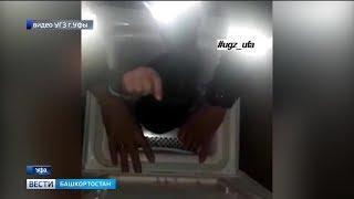 В Уфе ребенок застрял в стиральной машинке: видео от спасателей