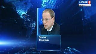 Виктор Томенко назначен врио губернатора Алтайского края