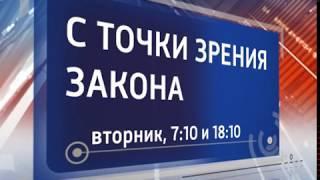 """""""С точки зрения закона"""". Капремонт (эфир от 04.04.2018)"""