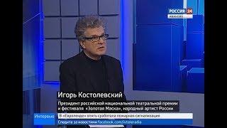 РОССИЯ 24 ИВАНОВО ВЕСТИ ИНТЕРВЬЮ КОСТОЛЕВСКИЙ И М
