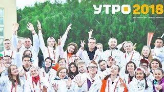 Югорчане встретили «УТРО-2018» в Курганской области