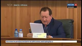 Депутаты рассмотрели 10 вопросов на внеочередной сессии