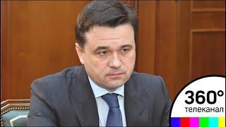 Воробьев рассказал о планах участвовать в выборах губернатора Подмосковья