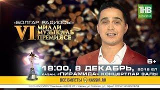 Раяз Файсыхов. VI Милли музыкаль премия 2018 | ТНВ