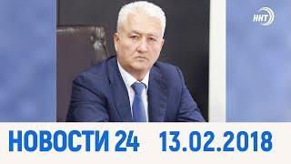 Новости Дагестан за 13.02.2018 год