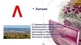 МедиаЭнциклопедия Пермского края. Буква    Л