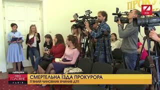 П'яний прокурор вчинив смертельне ДТП