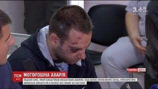 Суд обрав запобіжний захід водію, який спричинив смертельну ДТП в Одесі